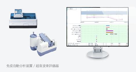 免疫自動分析装置 / 超音波骨評価器