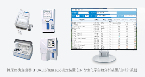 糖尿病検査機器(HbA1C)/免疫反応測定装置 (CRP)/生化学自動分析装置/血球計数器